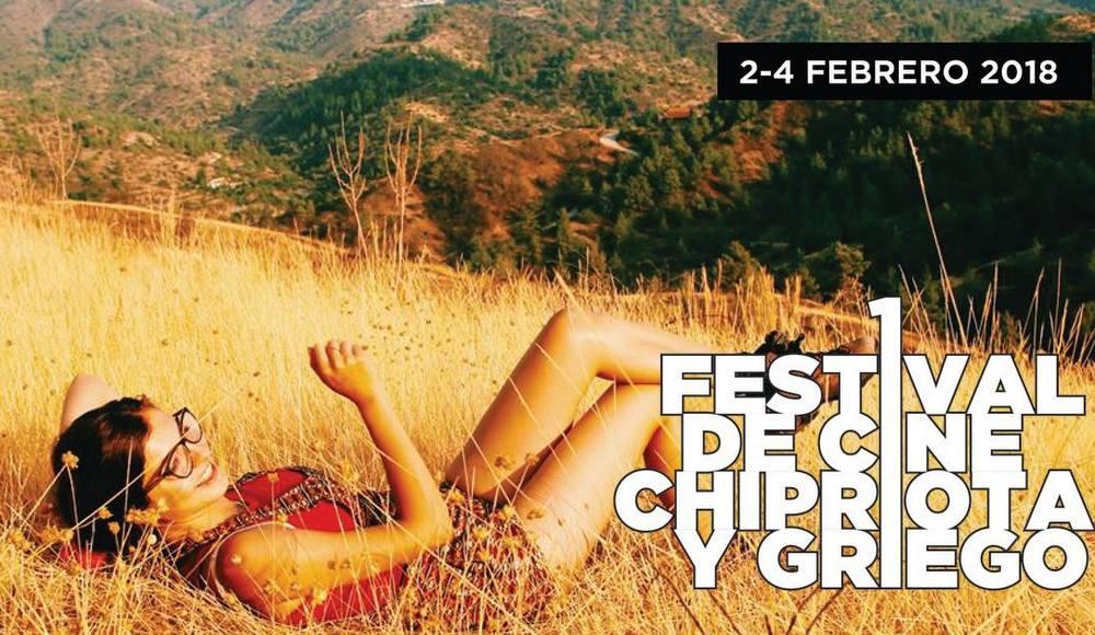 Festival de cine chipriota y griego